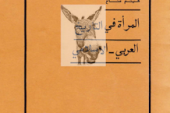 المرأة في التاريخ العربي الإسلامي