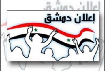 نطالب إعلان دمشق بتحديد موقفه من القضايا الإقليمية والدولية