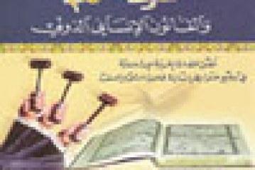 الإسلام والقانون الإنساني الدولي