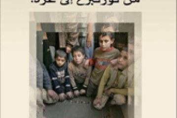 العدالة الدولية من نورنبرغ إلى غزة