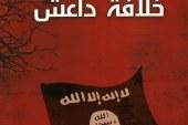 خلافة داعش