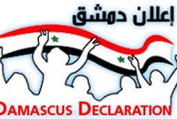 إعلان دمشق أو دينامية الوحدة والاختلاف