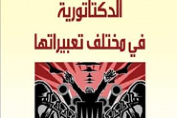 الدكتاتورية في مختلف تعبيراتها