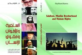 كتاب السلفية والأخوان وحقوق الإنسان