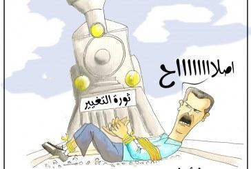 حول الإصلاح السياسي في سورية