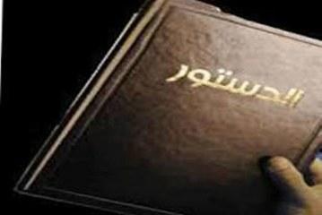 الدستور والحالات الاستثنائية