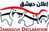 توضيحات حول الحقوقي والسياسي و إعلان دمشق