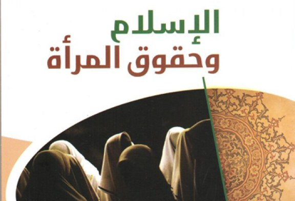 الإسلام وحقوق المرأة