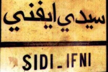 سيدي إفني والسلطة الرابعة