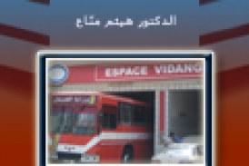مزاعم دولة القانون في تونس