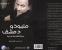 منبوذو دمشق/سيرة مقاومة مدنية