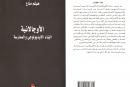الأوجالانية: البناء الإيديولوجي والممارسة