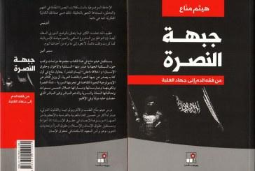 جبهة النصرة, من فقه الدم إلى جهاد الغلبة