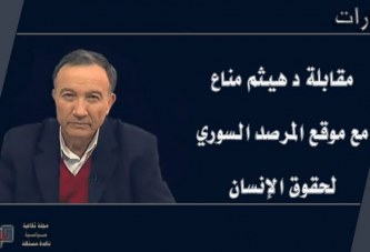 مقابلة الدكتور هيثم مناع مع موقع المرصد السوري لحقوق الإنسان