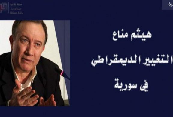 التغيير الديمقراطي في سورية