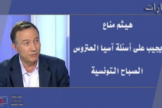 """هيثم مناع يجيب على أسئلة آسيا العتروس رئيسة تحرير """"الصباح"""" التونسية"""