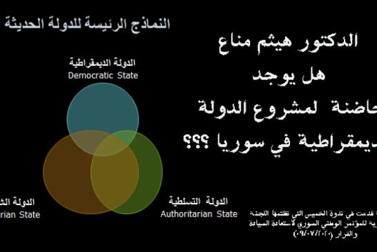 هل يوجد حاضنة لمشروع الدولة الديمقراطية في سوريا ؟؟؟
