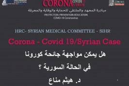 الدكتور هيثم مناع: هل يمكن مواجهة جائحة كورونا في الحالة السورية ؟