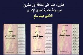 عشرون عاما على انطلاقة أول مشروع لموسوعة عالمية لحقوق الإنسان