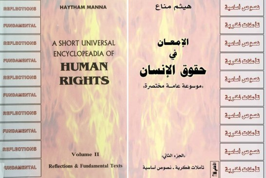 الإمعان في حقوق الإنسان/ الجزء الثاني