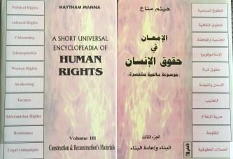 الإمعان في حقوق الإنسان/الجزء الثالث