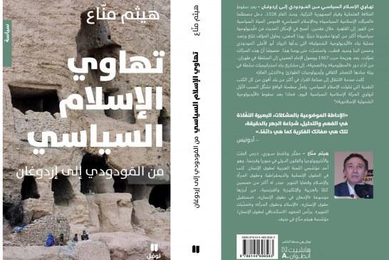 قراءة في تهاوي الإسلام السياسي